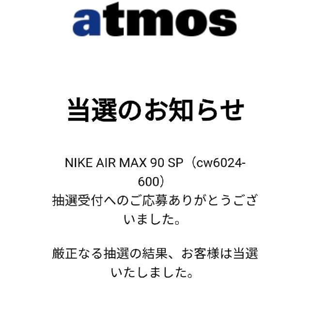 NIKE(ナイキ)のNIKE AIR MAX 90 SP 20-SP-S 26.5CM メンズの靴/シューズ(スニーカー)の商品写真