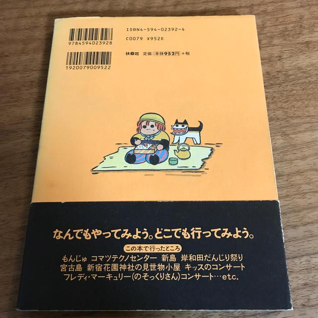 できるかな エンタメ/ホビーの漫画(その他)の商品写真