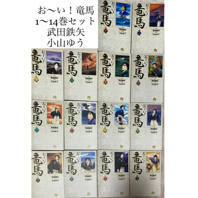 お~い!竜馬 1〜14巻セット 武田鉄矢 小山ゆう エンタメ/ホビーの漫画(青年漫画)の商品写真