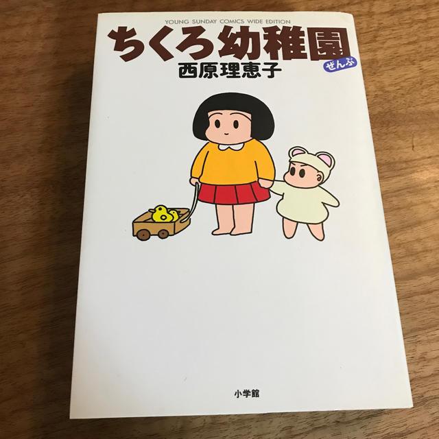 ちくろ幼稚園 ぜんぶ エンタメ/ホビーの漫画(青年漫画)の商品写真