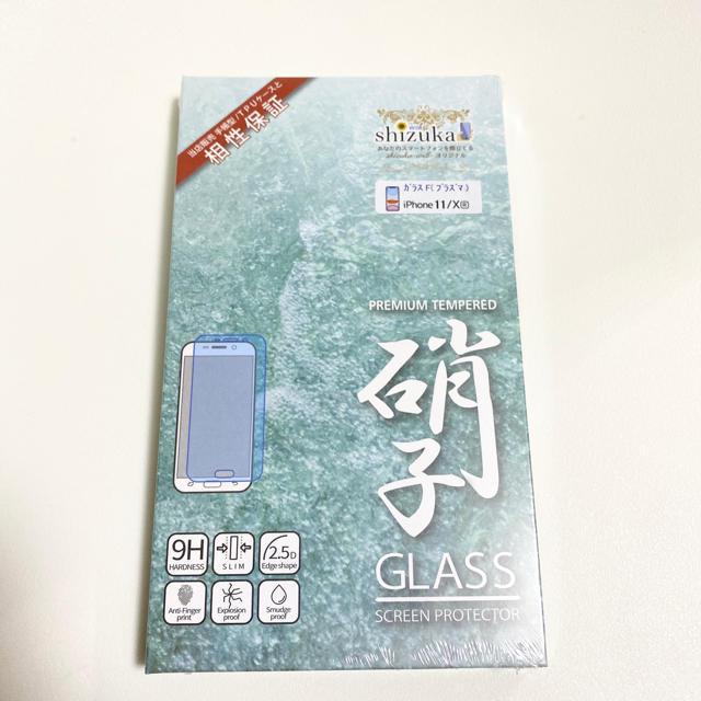 【新品】iPhone11 専用ガラスフィルム  日本製 スマホ/家電/カメラのスマホアクセサリー(保護フィルム)の商品写真
