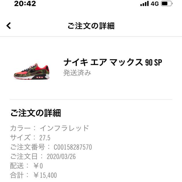NIKE(ナイキ)のエアマックス90 Duck camo メンズの靴/シューズ(スニーカー)の商品写真