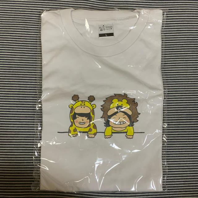水溜りボンド キリンとライオン 白Tシャツ 渋谷109 エンタメ/ホビーのタレントグッズ(アイドルグッズ)の商品写真