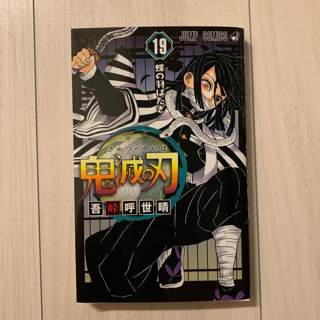 鬼滅の刃 19 エンタメ/ホビーの漫画(少年漫画)の商品写真
