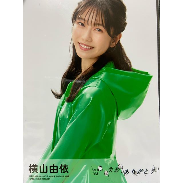 AKB48(エーケービーフォーティーエイト)のAKB48 失恋、ありがとう 通常盤 生写真 横山由依 エンタメ/ホビーのタレントグッズ(女性タレント)の商品写真