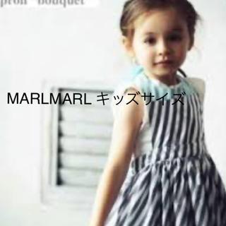 ボンポワン(Bonpoint)のマールマール Marlmarl キッズサイズ エプロン(ベビースタイ/よだれかけ)