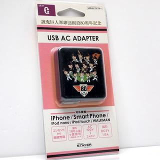 GIANTS×ATOMコラボ ACアダプター (USB充電器) 黒カラー(バッテリー/充電器)