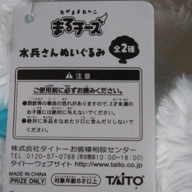 TAITO(タイトー)のわがままわんこ♪まるチーズのぬいぐるみ♪ エンタメ/ホビーのおもちゃ/ぬいぐるみ(キャラクターグッズ)の商品写真