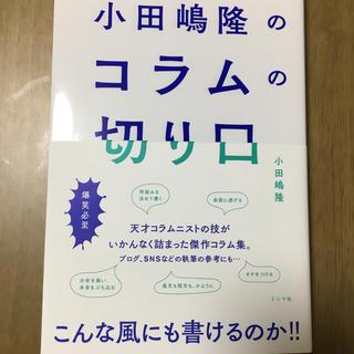 小田嶋隆のコラムの切り口(文学/小説)