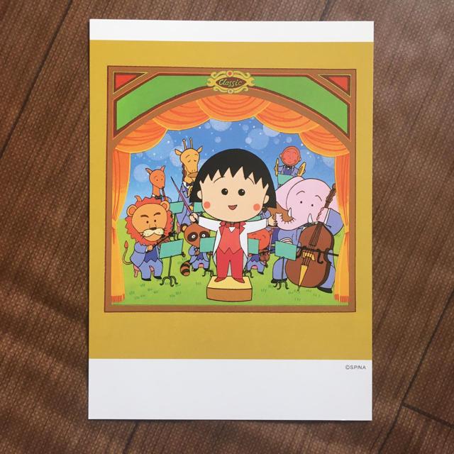 ちびまる子ちゃんランド限定 ポストカード エンタメ/ホビーのおもちゃ/ぬいぐるみ(キャラクターグッズ)の商品写真