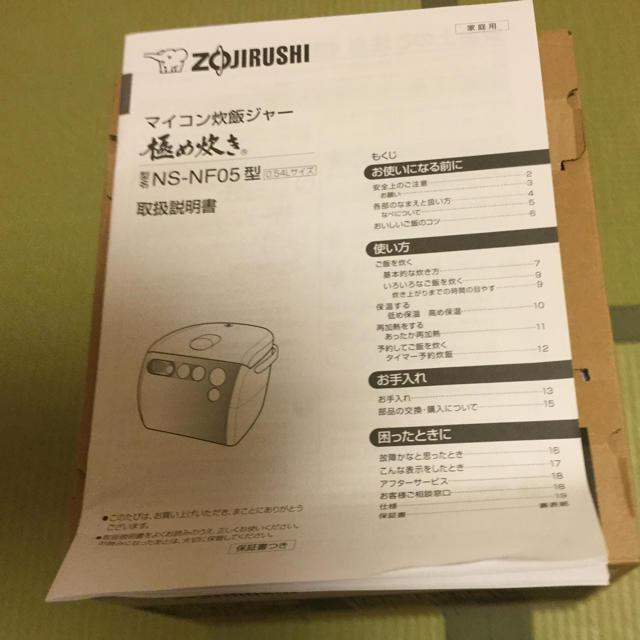象印(ゾウジルシ)の象印マイコン炊飯ジャー3合炊き 新品未使用 スマホ/家電/カメラの調理家電(炊飯器)の商品写真