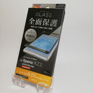 Xperia XZ2 ガラスフィルム ブラック(保護フィルム)