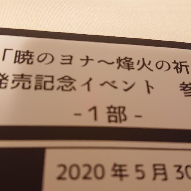 💟様専用 チケットのイベント(トークショー/講演会)の商品写真