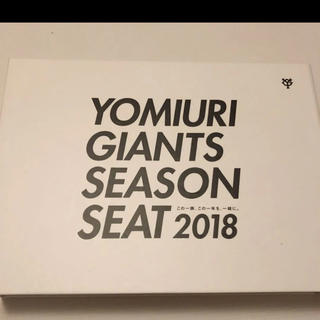 ヨミウリジャイアンツ(読売ジャイアンツ)の読売ジャイアンツ シーズンシート 2018 箱 ケース(野球)