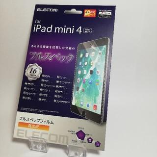 iPad mini 5 iPad mini 4 液晶保護フィルム フルスペック(保護フィルム)