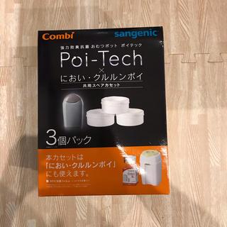 コンビ(combi)のポイテック カートリッジ 3個(紙おむつ用ゴミ箱)