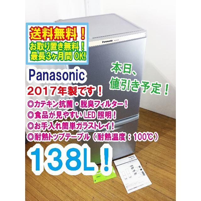 Panasonic(パナソニック)の本日値引き!2017年製★Panasonic 2ドア冷蔵庫 NR-B149W スマホ/家電/カメラの生活家電(冷蔵庫)の商品写真