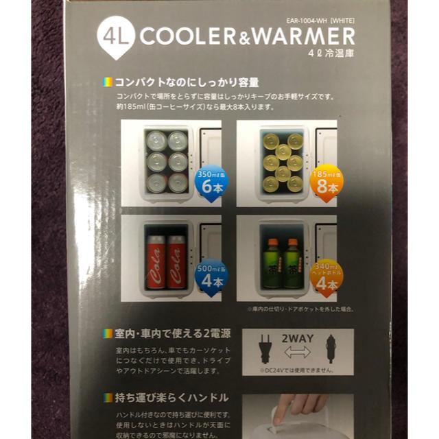 温冷機 4L スマホ/家電/カメラの生活家電(その他)の商品写真