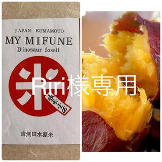 Riri様専用 玄米 20kg  あまか芋4kgセット(米/穀物)