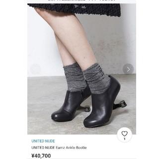 【定価40700円】UNITED NUDE Eamz Ankle Bootie