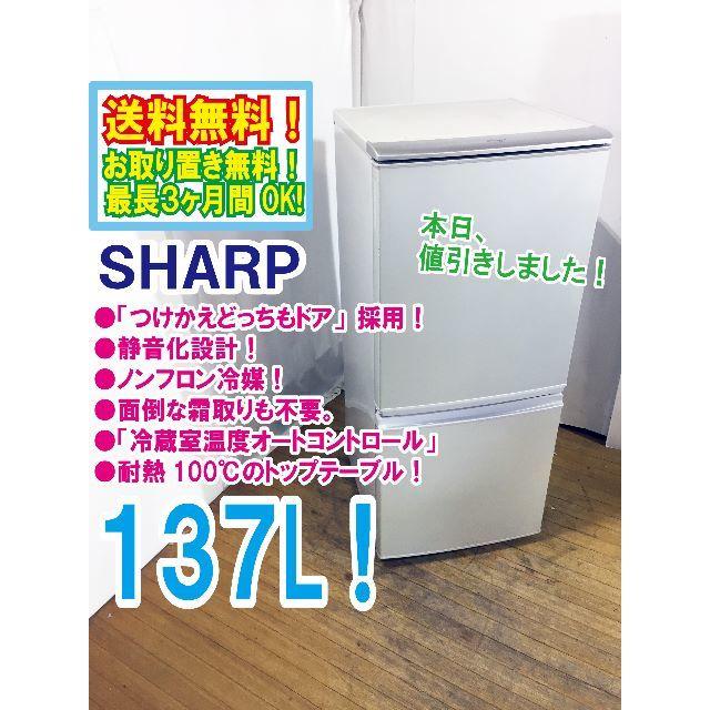 SHARP(シャープ)の本日値引き!★中古★SHARP 137L 2ドア冷蔵庫 SJ-14T スマホ/家電/カメラの生活家電(冷蔵庫)の商品写真