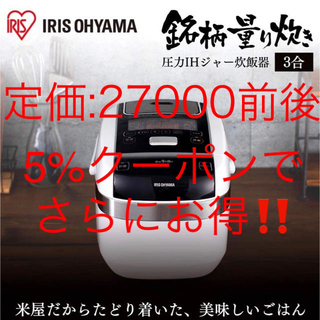 アイリスオーヤマ - アイリスオーヤマ 炊飯RC-PC30-W
