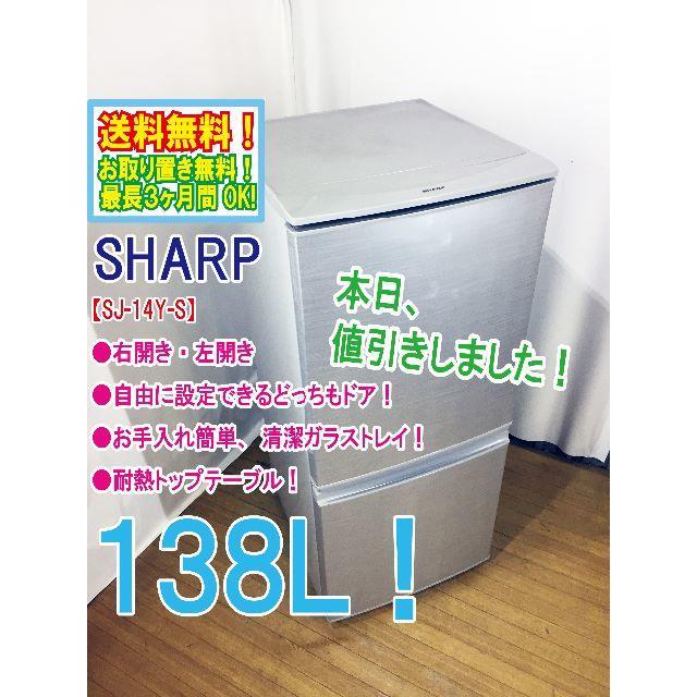 SHARP(シャープ)の本日値引き!★中古★SHARP 137L 2ドア冷蔵庫 SJ-14Y スマホ/家電/カメラの生活家電(冷蔵庫)の商品写真