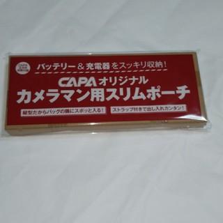 CAPA付録カメラマン用スリムポーチ