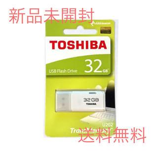東芝 - 【送料無料】東芝製 USBメモリ 32GB