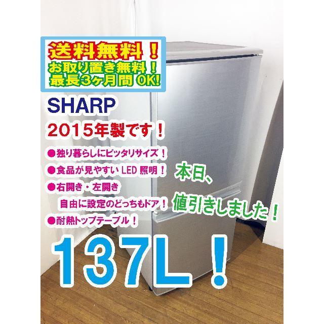 SHARP(シャープ)の本日値引き!2015年製★SHARP 2ドア冷蔵庫 SJ-D14A スマホ/家電/カメラの生活家電(冷蔵庫)の商品写真