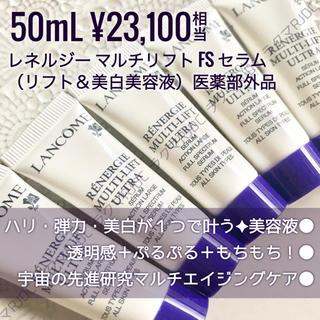 ランコム(LANCOME)の【現品同量✦23,100円分】レネルジーM FSセラム 美白&リフト NASA(美容液)