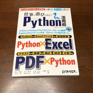 ニッケイビーピー(日経BP)の仕事と遊びに役立つPython活用術(コンピュータ/IT)
