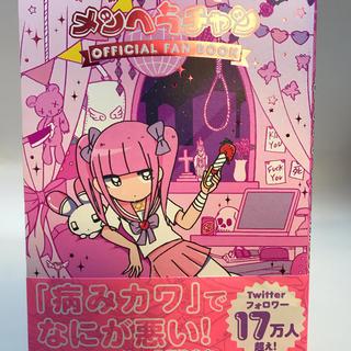 角川書店 - 病みカワ戦士メンヘラチャンOFFICIAL FAN BOOK