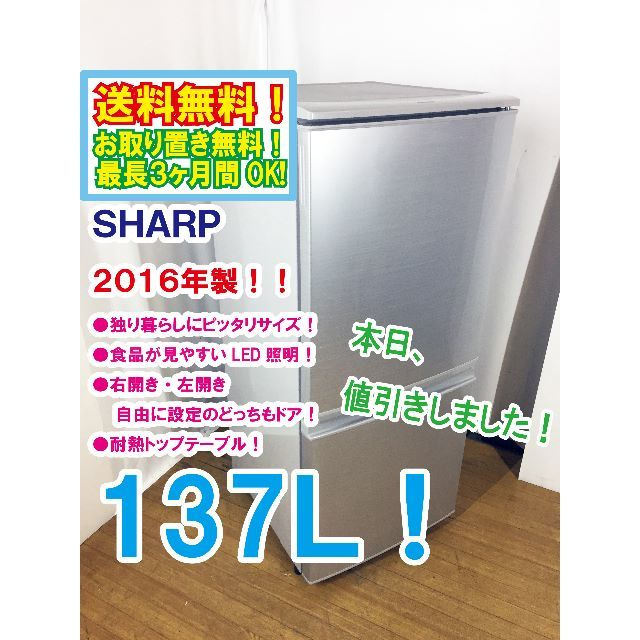 SHARP(シャープ)の本日値引き!2016年製★SHARP 2ドア冷蔵庫 SJ-D14B スマホ/家電/カメラの生活家電(冷蔵庫)の商品写真