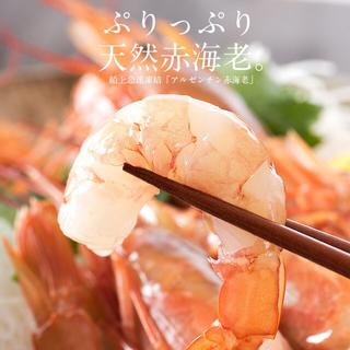 【新鮮】【安い】【便利】赤海老 大サイズ 2k