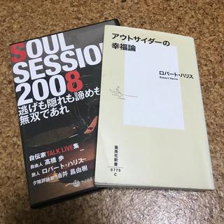 DVD>SOUL SESSION 2008とアウトサイダーの幸福論ロバートハリス(ノンフィクション/教養)