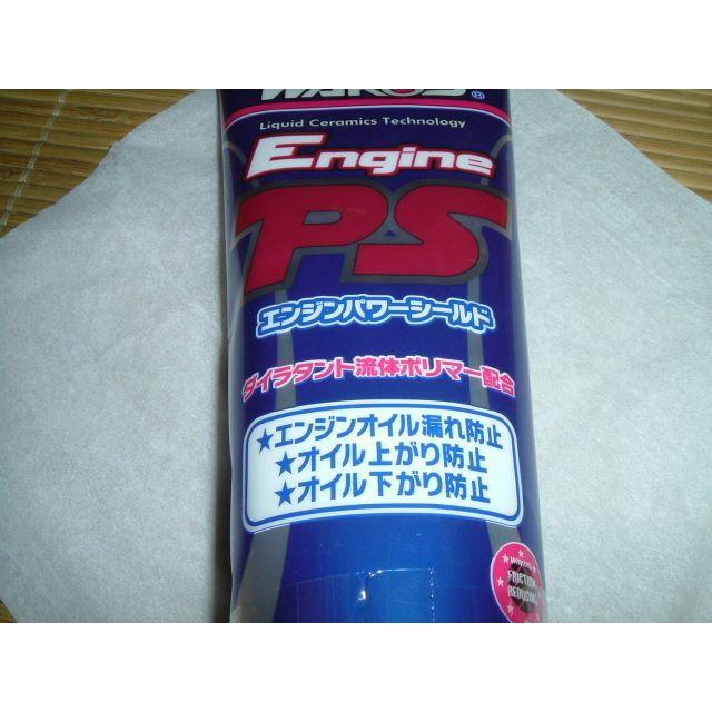 ワコーズ エンジン オイル 添加 剤