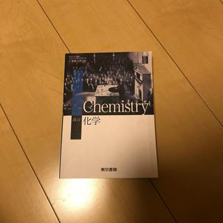 トウキョウショセキ(東京書籍)の化学 教科書(語学/参考書)
