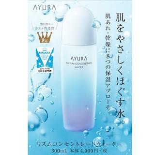 アユーラ(AYURA)ののんのん様専用  アユーラ リズムコンセントレートウォーター(化粧水/ローション)