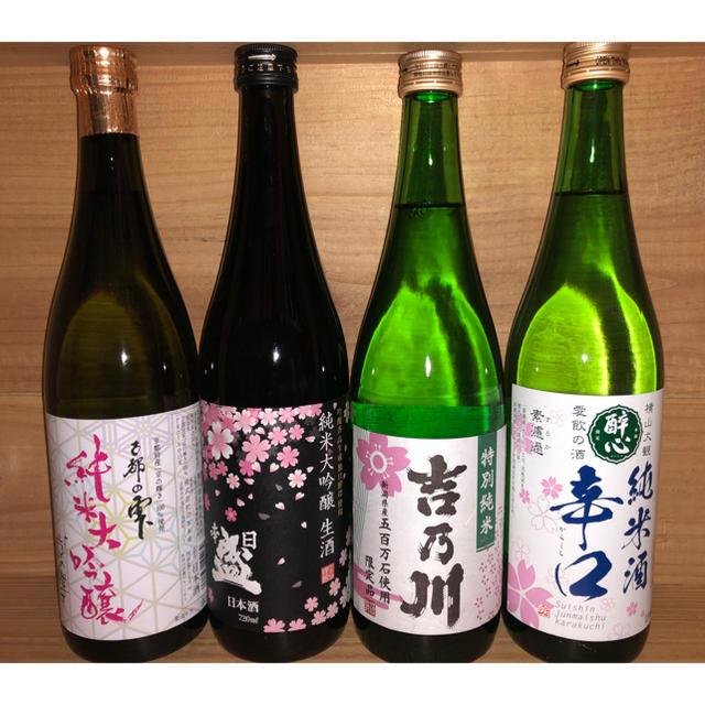 春の酒 4本セット(酔心 吉乃川 日本盛 古都の雫) 食品/飲料/酒の酒(日本酒)の商品写真