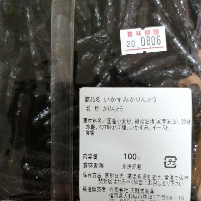 【レア味★いかすみ】米油100% 老舗かりんとう 3袋 食品/飲料/酒の食品(菓子/デザート)の商品写真