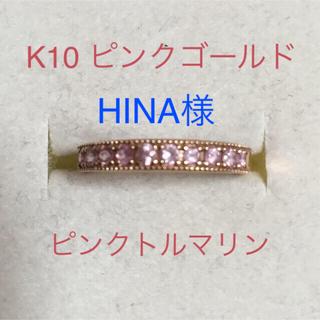 JEWELRY TSUTSUMI - K10ピンクゴールド・ピンクトルマリンのリング★