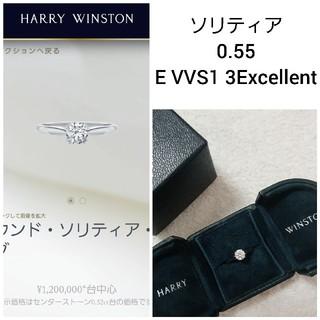 ハリーウィンストン(HARRY WINSTON)のハリーウィンストン ソリティア リング E VVS1 3EX(リング(指輪))