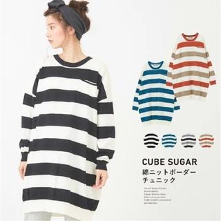 CUBE SUGAR - 美品✰* CUBE SUGAR ✰* ゆったり ボーダーチュニック