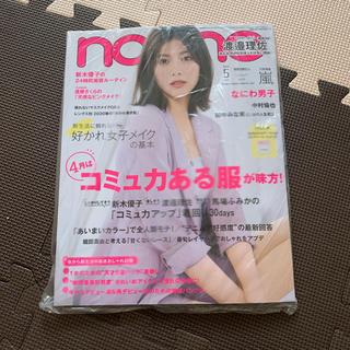シュウエイシャ(集英社)のnon-no 5月号 渡邉理佐(ファッション)