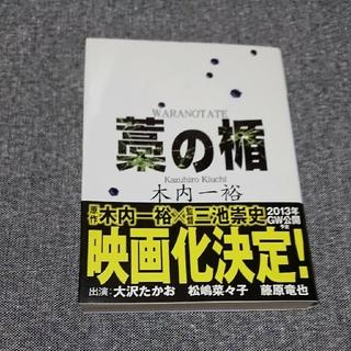 藁の盾(文学/小説)