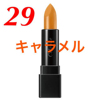 Cosme Kitchen - ★セルヴォーク Celvork 口紅 29 キャラメル 雑誌掲載色 新品未使用