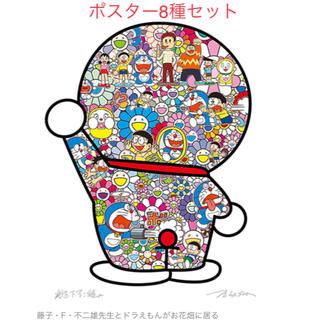 村上隆×ドラえもんポスター展 8点セット当選品(ポスター)