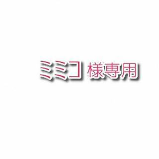 ファミリア(familiar)のミミコ様専用(バッグ/レッスンバッグ)