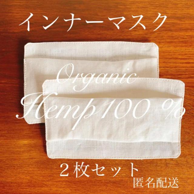 【新着】麻(オーガニックヘンプ)100% 立体インナーマスク 2枚セットの通販